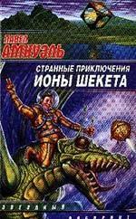 Странные приключения Ионы Шекета