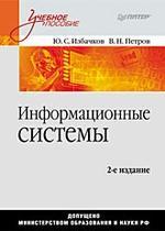 Информационные системы: Учебник для вузов. 2-е изд
