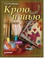 Крою и шью, 2-е издание