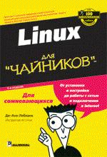 """Linux для """"чайников"""". 5-е издание"""