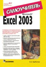 Microsoft Excel 2003: Самоучитель