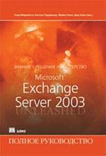 Microsoft Exchange Server 2003: Полное руководство