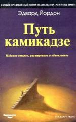 Путь камикадзе. 2-е издание