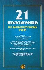 21 положение по бухгалтерскому учету