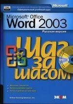 Microsoft Word 2003. Русская версия