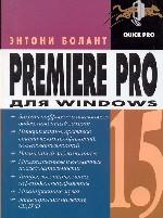 Premiere Pro 1.5 для Windows