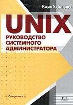 UNIX. Руководство системного администратора