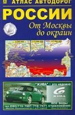 От Москвы до окраин. Атлас автодорог России