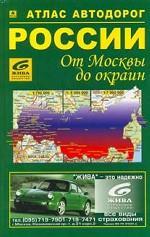 """Атлас автодорог России. """"От Москвы до окраин"""". Выпуск 1, 2005"""