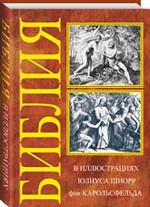 Библия в иллюстрациях. 240 иллюстраций: гравюры на дереве