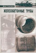 Железобетонные трубы: Проектирование и изготовление: учебное пособие для вузов