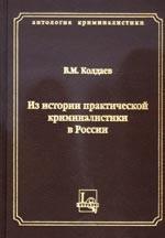 Из истории практической криминалистики в России