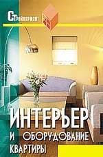 Интерьер и оборудование квартиры: практическое пособие