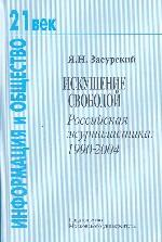 Искушение свободой. Российская журналистика: 1990-2004