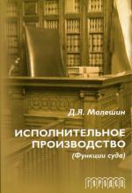 Исполнительное производство (функции суда). 2-е изд., перераб. и доп. Малешин Д.Я