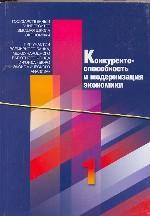 Конкурентоспособность и модернизация экономики