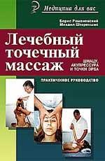 Лечебный точечный массаж: шиацу, акупрессура и точки Эрба: практич. руководство