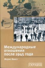 Международные отношения после 1945 года