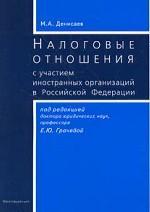 Налоговые отношения с участием иностранных организаций в Российской Федерации