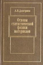 Основы статистической физики материалов. Учебник