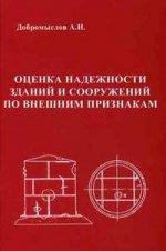 Оценка надежности зданий и соооружений по внещним признакам