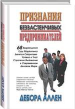 Признания беззастенчивых предпринимателей