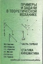 Примеры и задачи в теоретической механике. Часть 1. Статика. Кинематика