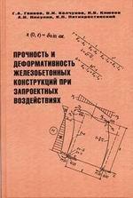 Прочность и деформативность железобетонных конструкций при запроектных воздействиях
