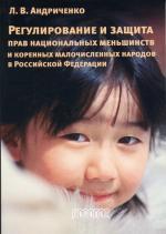 Регулирование и защита прав национальных меньшиств и коренных малочисленных народов в Российской Федерации