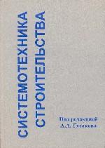 Системотехника строительства