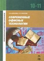 Современные офисные технологии. Учебное пособие для 10-11 классов