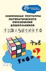 Современные программы математического образования дошкольников