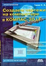 Создаем чертежи на компьютере в КОМПАС-3D LT