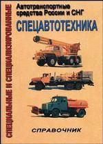 Специальные и специализированные автотранспортные средства России и СНГ. Спецавтотехника. Выпуск 4