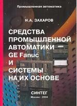 Средства промышленной автоматики GE Fanuc и системы на их основе