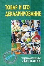 Товар и его декларирование. Таможенный альманах, №6, 2004