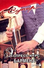 Экспресс-курс бармена