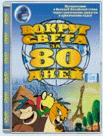 "Вокруг света за 80 дней (Globehunters: An around-the-world-in-80-days adventure) (упаковка ""стекло"")"
