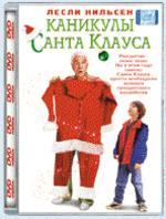 """Каникулы Санта Клауса (Santa Who?) (упаковка """"стекло"""")"""