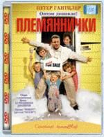 """Племяннички (My sister's kids) (упаковка """"стекло"""")"""