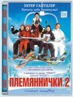 """Племяннички 2 (My sister's kids in the snow) (упаковка """"стекло"""")"""