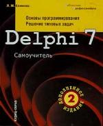 Delphi 7. Самоучитель. 3-е издание