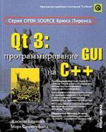 Qt3: программирование GUI на C++