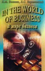 В мире бизнеса. In the world of business: учебное пособие для студентов экономических специальностей на английском языке. 2-е издание