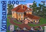 Проекты коттеджей, №5, 2004 (+ CD)