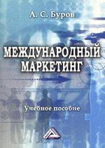 Международный Маркетинг. Учебное пособие. 2-е издание
