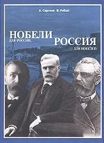 Нобели для России, Россия для Нобелей