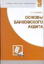 Основы банковского аудита. Учебник