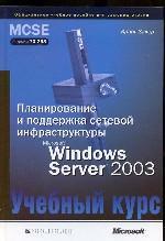Планирование и поддержка сетевой инфраструктуры Microsoft Windows Server 2003. Учебный курс MCSE