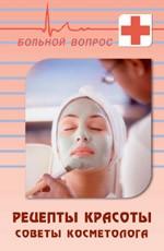 Рецепты красоты: советы косметолога